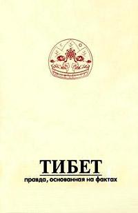 «Тибет: правда, основанная на фактах»