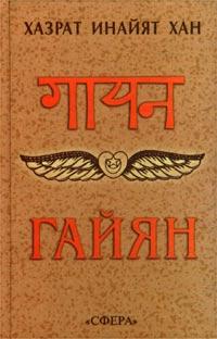 Хазрат Инайят Хан «Гайян»