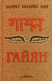 Мистицизм звука — хазрат инайят хан.