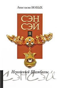 Анастасия Новых «Сэнсэй-II. Исконный Шамбалы»