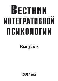 «Вестник интегративной психологии. Выпуск 5, 2007 г.»