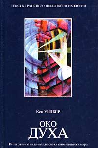 Кен Уилбер «Око духа. Интегральное видение для слегка свихнувшегося мира»