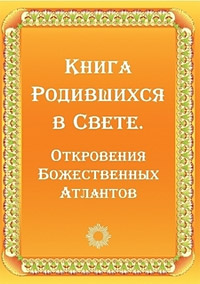 Анна Зубкова «Книга Родившихся в Свете»