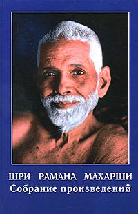 Шри Рамана Махарши «Шри Рамана Махарши. Собрание произведений»