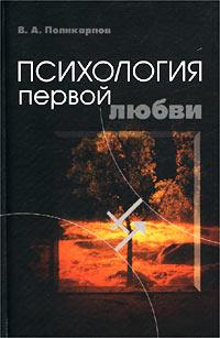 Владимир Поликарпов «Психология первой любви»