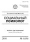 В. В. Козлов «Социальный психолог. Выпуск 1(19), 2010 г.»