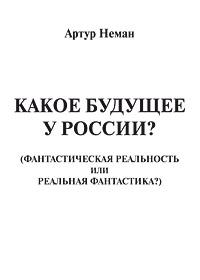 Артур Неман «Какое будущее у России?»