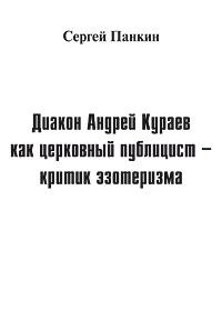 Сергей Панкин «Диакон Андрей Кураев как церковный публицист – критик эзотеризма»