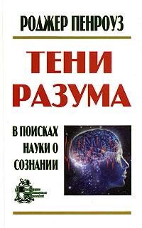 Роджер Пенроуз «Тени разума: в поисках науки о сознании»