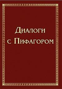 Анна Зубкова «Диалоги с Пифагором»