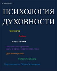 Александр Зеличенко «Психология духовности»