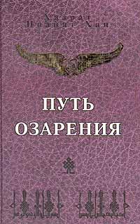 Хазрат Инайят Хан «Путь озарения»