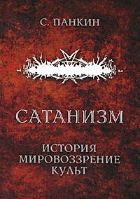 Сергей Панкин «Сатанизм: история, мировоззрение, культ»