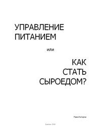 Павел Каторгин «Управление питанием, или как стать сыроедом?»