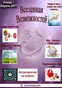 «Журнал «Вселенная Возможностей», апрель 2011»