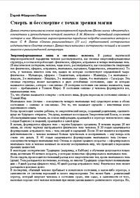 Сергей Панкин «Смерть и бессмертие с точки зрения магии»
