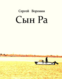 Сергей   Воронин «Сын Ра»