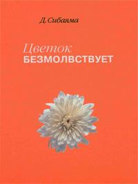 Дзэнкэй Сибаяма «Цветок безмолвствует. Очерки дзэн»