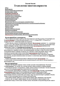 Василий Ленский «Технологии многополярности»