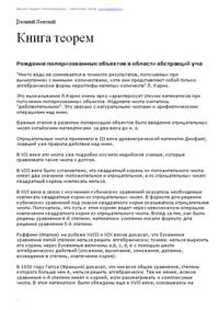 Василий Ленский «Книга теорем 2»