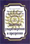 Цультрим Гьямцо «Последовательные стадии медитации на пустотность»