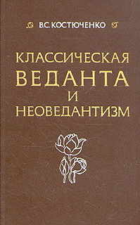 Владислав Костюченко «Классическая веданта и неоведантизм»