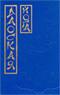 Лю Гуань Юй «Даоская йога. Алхимия и бессмертие»