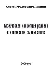 Сергей Фёдорович Панкин «Магическая концепция религии в контексте смены эонов»