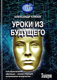 Клюев александр васильевич все книги