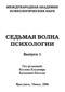 Владимир Козлов «Седьмая волна психологии. Выпуск 1»