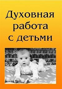 Владимир Антонов «Духовная работа с детьми»