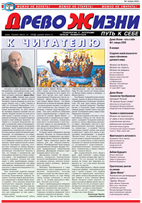 «Древо Жизни – путь к себе, № 1, январь 2008»