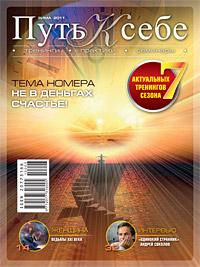 «Журнал «Путь к себе», № 3, 2011 г.»