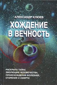 Александр Клюев «Хождение в вечность»