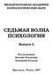 Владимир Козлов «Седьмая волна психологии. Выпуск 2»