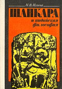 Наталья Исаева «Шанкара и индийская философия»