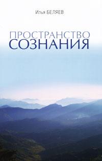 Илья Беляев «Пространство Сознания»