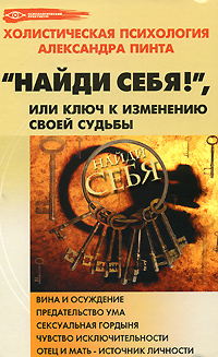 Александр Пинт ««Найди себя!», или Ключ к изменению своей судьбы»