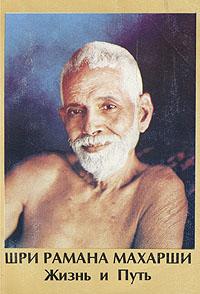 Шри Рамана Махарши «Шри Рамана Махарши. Жизнь и путь»
