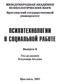 В. В. Козлов «Психотехнологии в социальной работе (2003)»