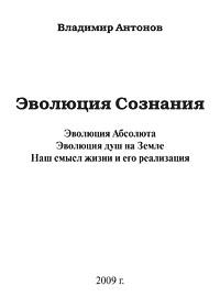 Владимир Антонов «Эволюция Сознания»
