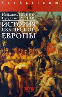 Найджел Пенник, Пруденс Джонс «История языческой Европы»