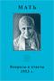 Мать «Мать. Собрание сочинений. Том 6. Вопросы и ответы. 1953 г.»