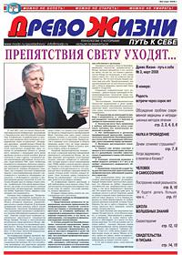 «Древо Жизни – путь к себе, № 3, март 2008»