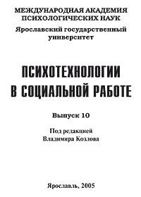 В. В. Козлов «Психотехнологии в социальной работе (2005)»