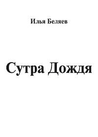 Илья Беляев «Сутра Дождя»