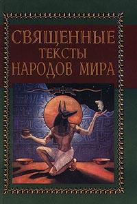 Мирча Элиаде «Священные тексты народов мира»