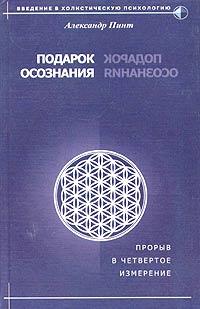 Александр Пинт «Подарок осознания»