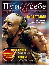 «Журнал «Путь к себе», № 4, 2011 г.»