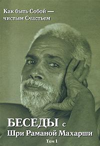 Шри Рамана Махарши «Беседы с Шри Раманой Махарши. Как быть Собой – чистым Счастьем. В 2 томах. Том 1»
